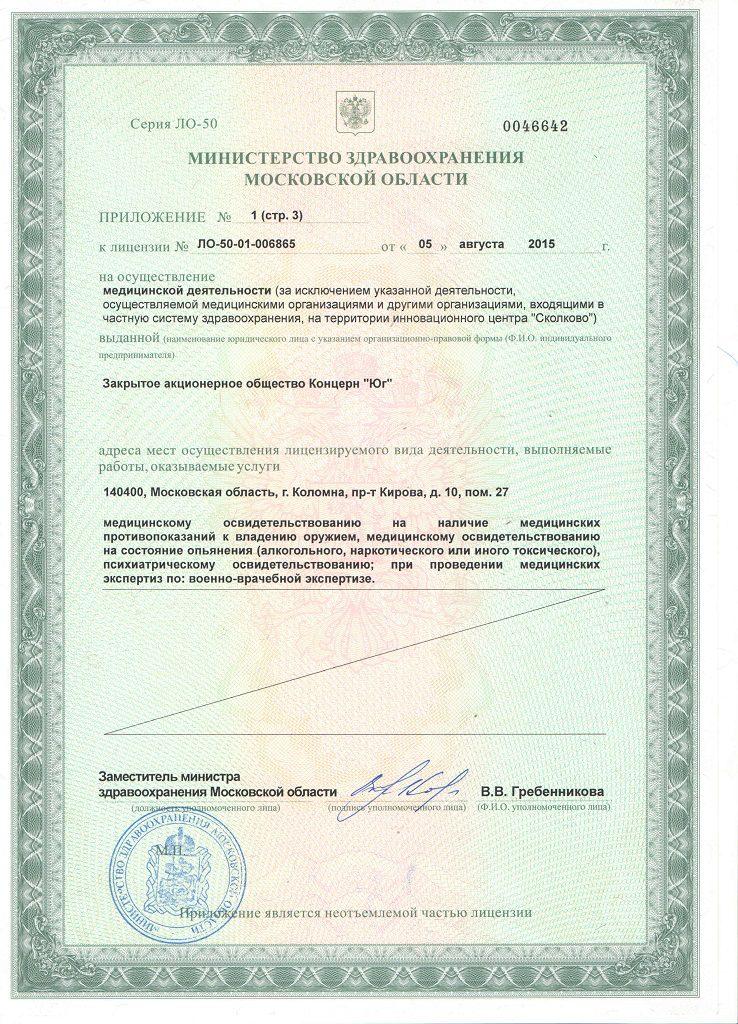 Лицензия 8