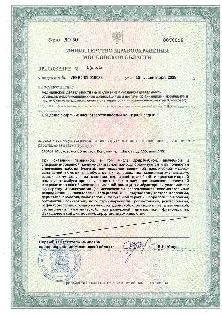 Лицензия 13