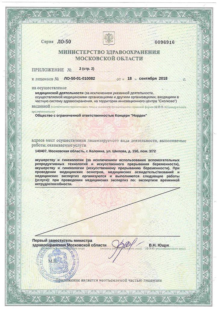 Лицензия 12
