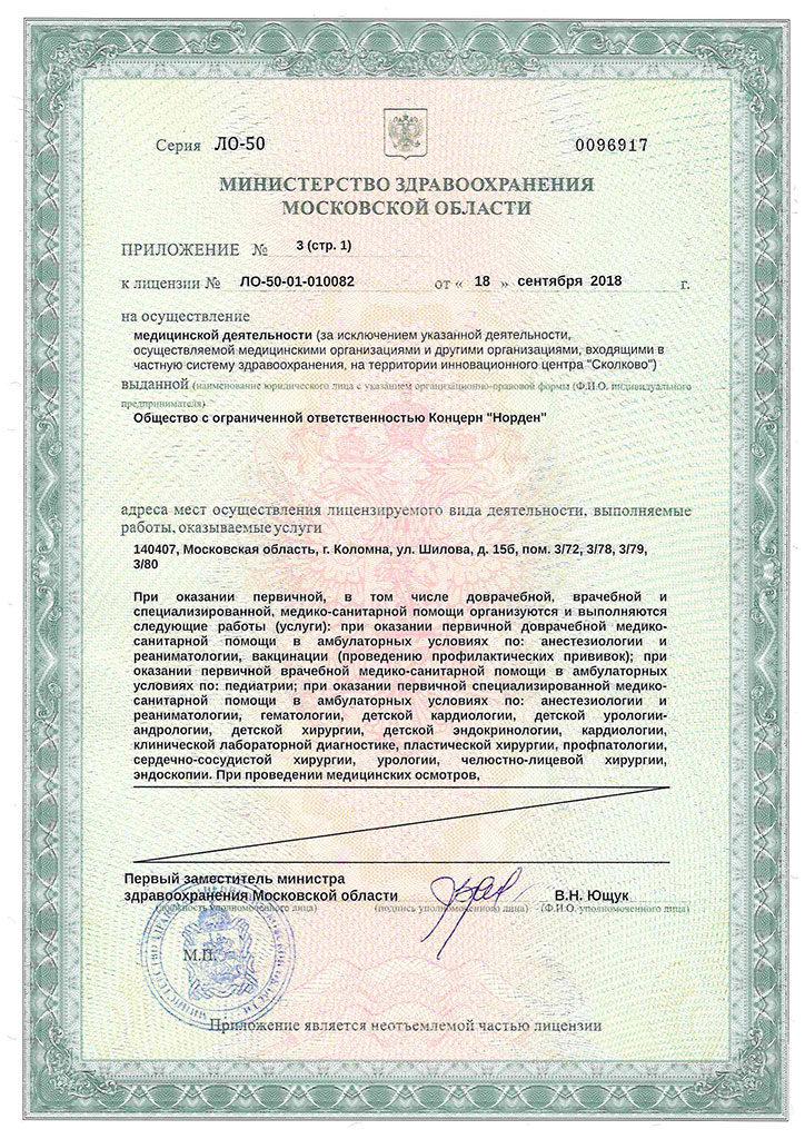 Лицензия 11