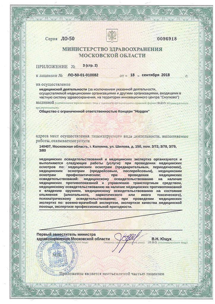 Лицензия 10