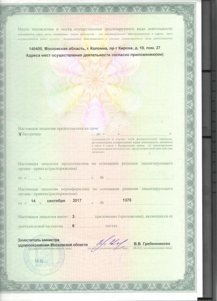 Лицензия18