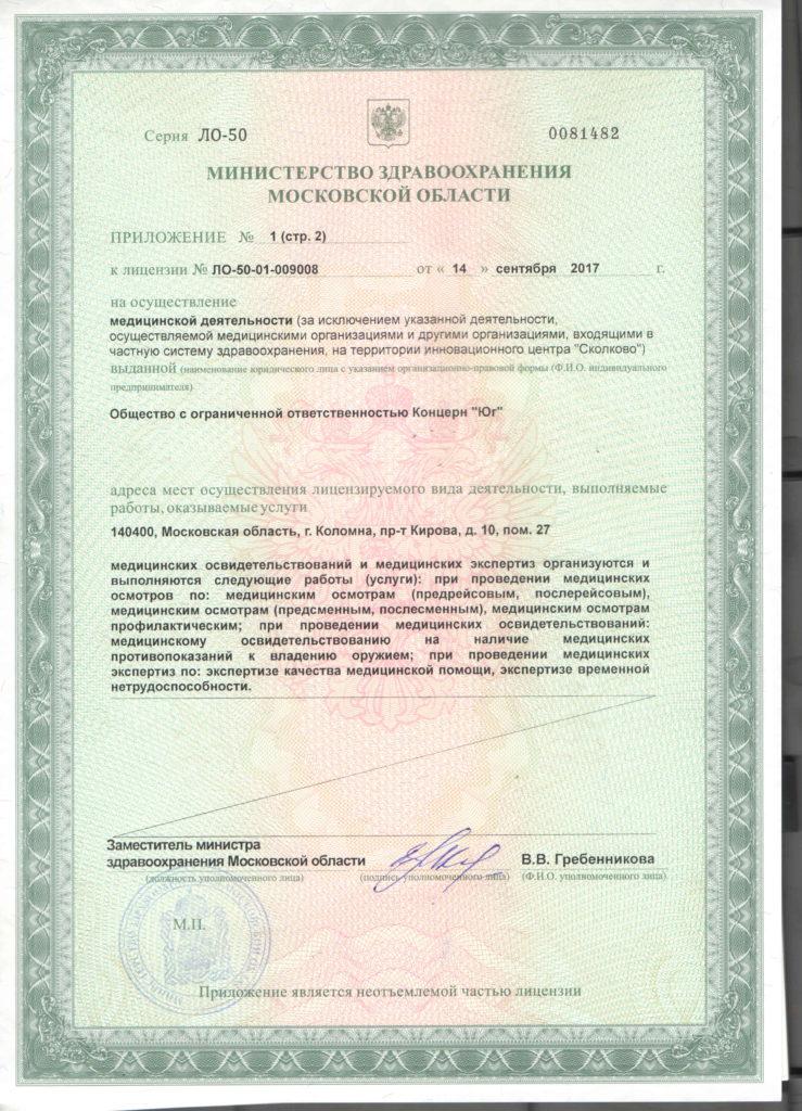 Лицензия20