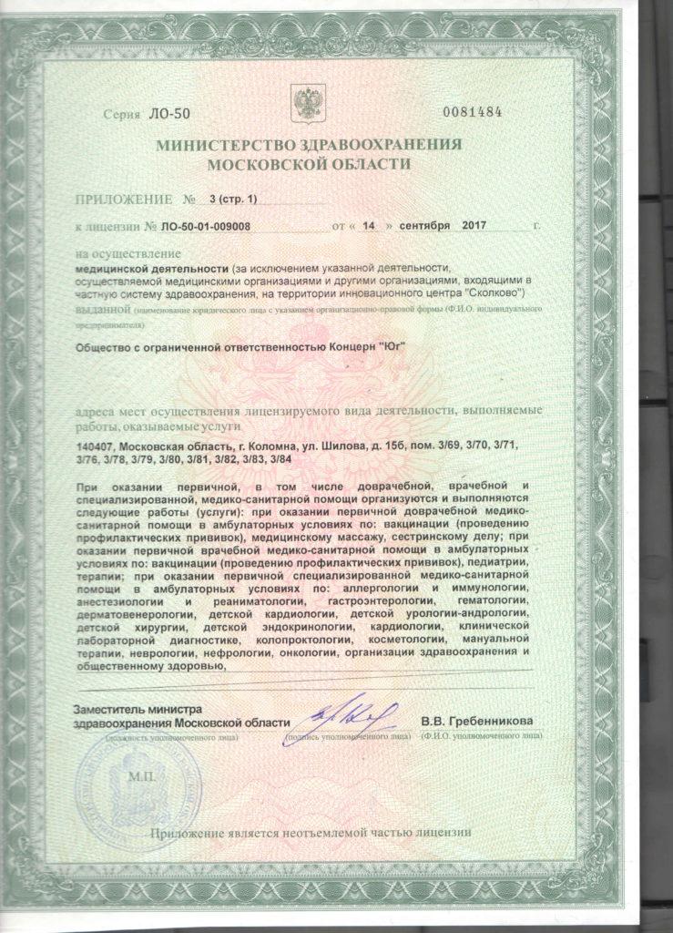 Лицензия22