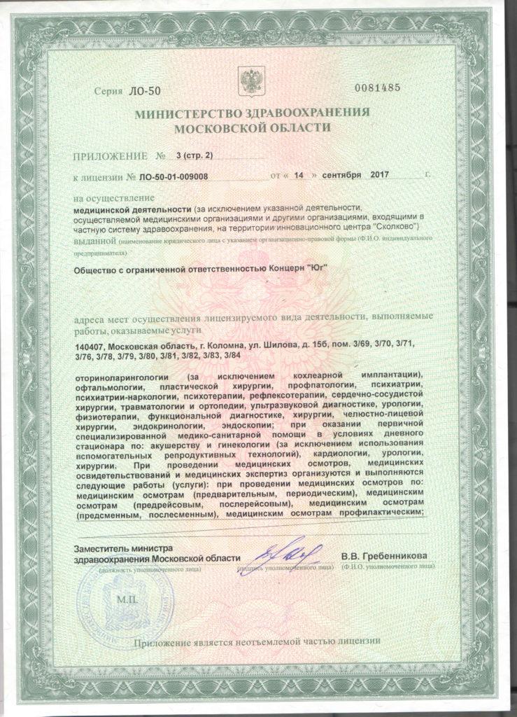 Лицензия23