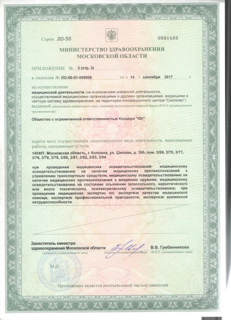 Лицензия24
