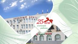 Медицинский центр Семейный доктор Коломна